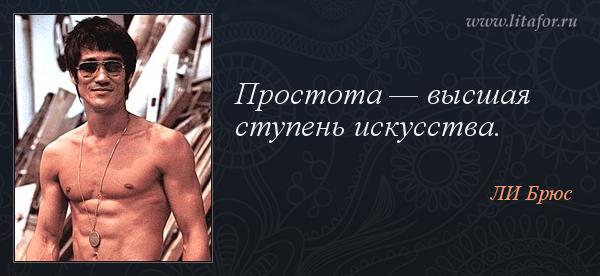 Цитаты брюса ли читать каждому мужчине