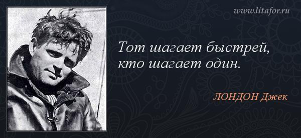 Картинки по запросу Джек Лондон цитаты